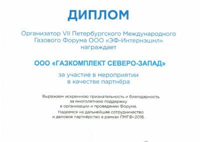 Диплом-Петербургский-международный-газовый-форум-3-6-октября-2017-г.