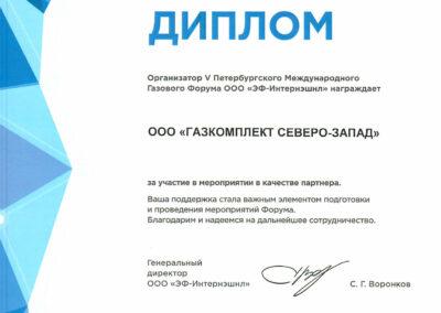 Диплом-Петербургский-международный-газовый-форум-6-9-октября-2015-г.