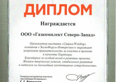 Диплом-Сварка-2016-г.