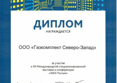 Диплом-ЖКХ-РОССИИ-2016-Г.