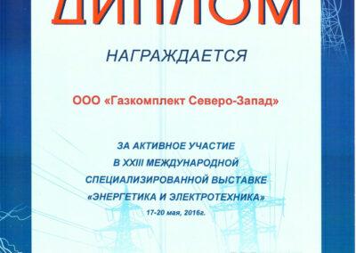 Диплом-энергетика-и-электротехника-17-2--мая-2016-г.
