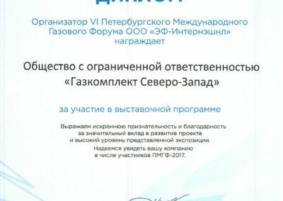 Диплом-петербургский-международный-газовый-форум-4-7-октября-2016-г.